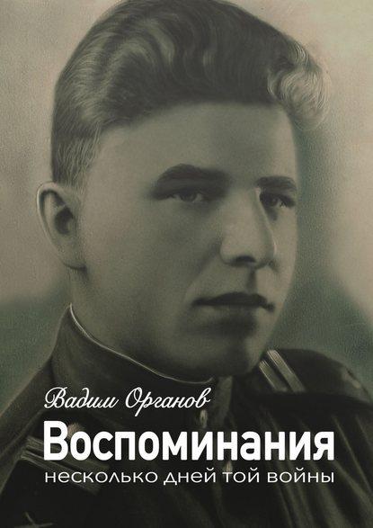 Обложка «Воспоминания. Несколько дней той войны»