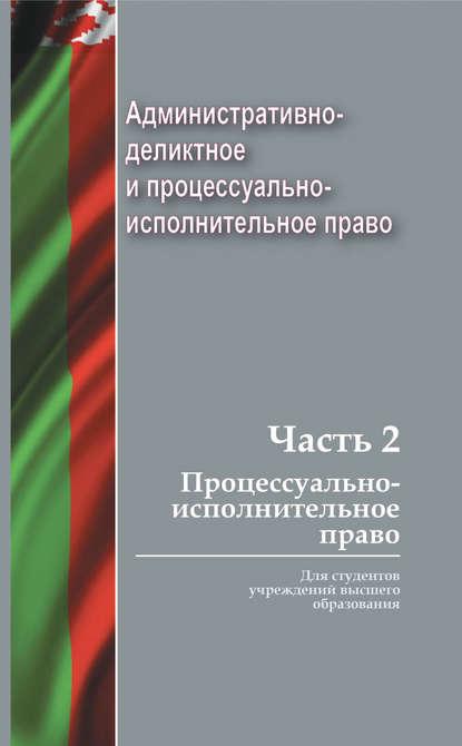 Обложка «Административно-деликтное и процессуально-исполнительное право. Часть 2. Процессуально-исполнительное право»