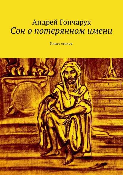 Обложка «Сон о потерянном имени. Книга стихов»