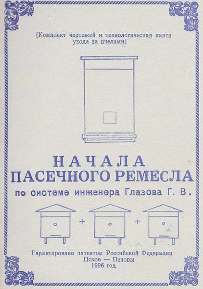 Обложка «Начала пасечного ремесла по системе инженера Глазова Г.В.»