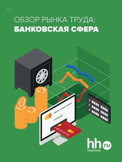 Обложка «Обзор рынка труда: банковская сфера»