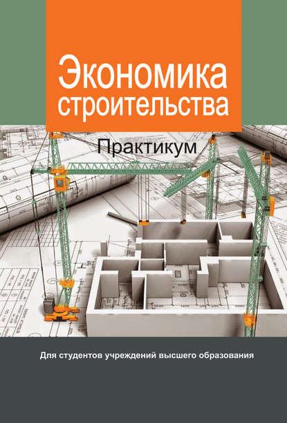 Обложка «Экономика строительства. Практикум»