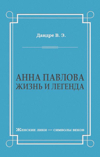 Обложка «Анна Павлова. Жизнь и легенда»