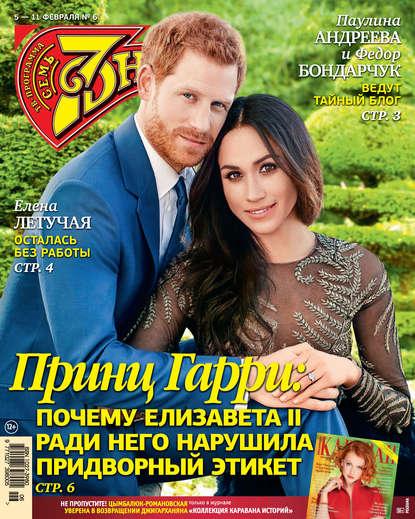 Обложка «Семь дней ТВ-программа №06/2018»