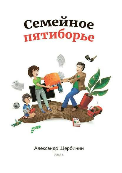 Обложка «Семейное пятиборье»