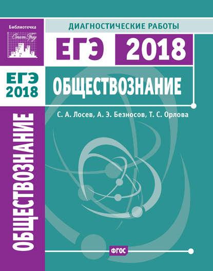 Обложка «Обществознание. Подготовка к ЕГЭ в 2018 году. Диагностические работы»