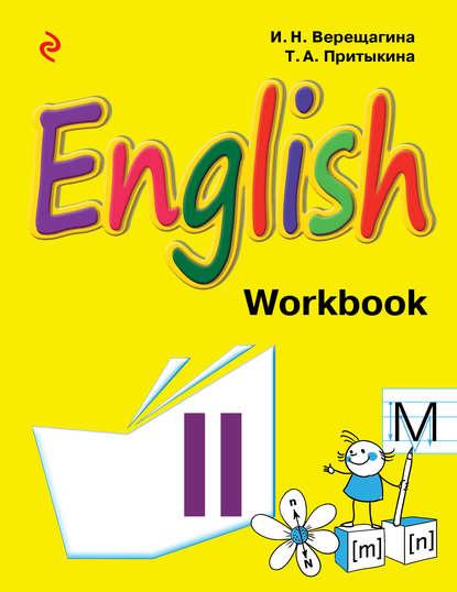 Обложка «Английский язык. 2 класс. Рабочая тетрадь»