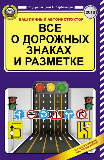 Обложка «Все о дорожных знаках и разметке на 2018 год»