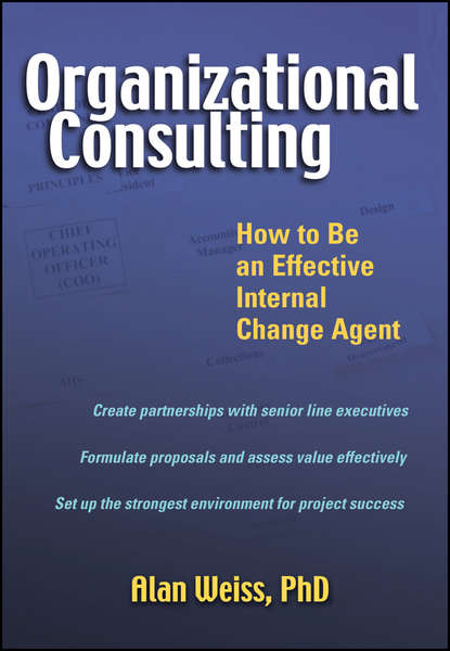 Обложка «Organizational Consulting. How to Be an Effective Internal Change Agent»
