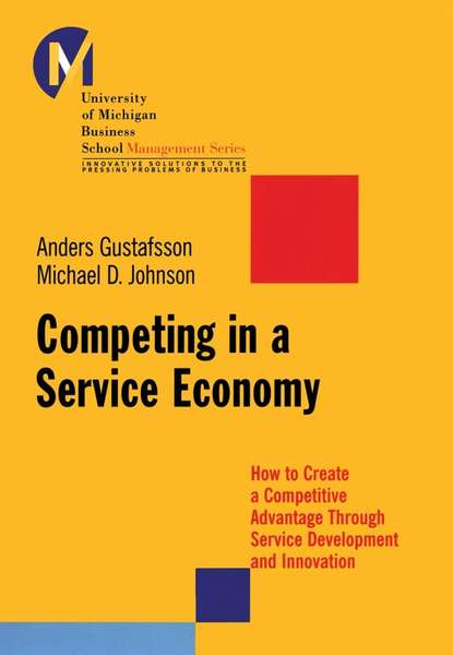 Обложка «Competing in a Service Economy. How to Create a Competitive Advantage Through Service Development and Innovation»
