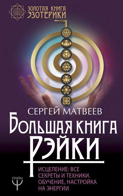 Обложка «Большая книга Рэйки! Исцеление. Все секреты и техники. Обучение, настройка на энергии»