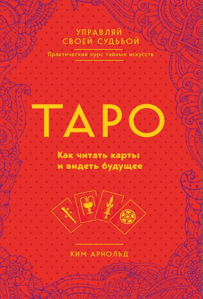 Обложка «Таро. Как читать карты и видеть будущее»