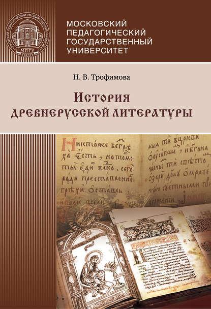 Обложка «История древнерусской литературы»