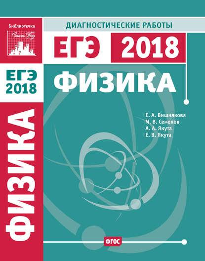 Обложка «Физика. Подготовка к ЕГЭ в 2018 году. Диагностические работы»