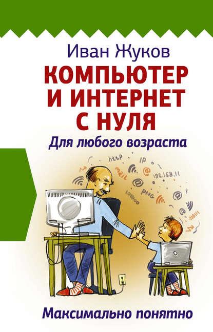 Обложка «Компьютер и Интернет с нуля. Для любого возраста. Максимально понятно»