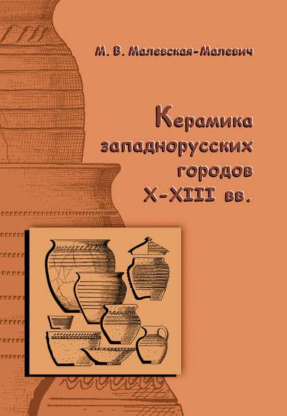 Обложка «Керамика западнорусских городов X–XIII вв.»
