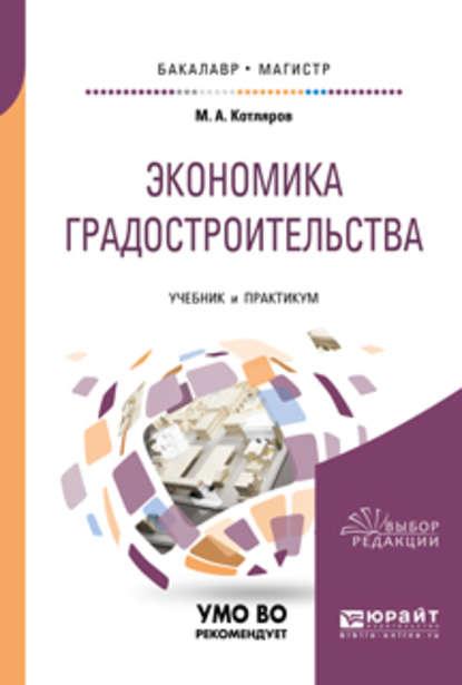 Обложка «Экономика градостроительства. Учебник и практикум для бакалавриата и магистратуры»