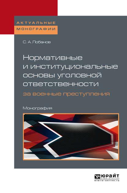 Обложка «Нормативные и институциональные основы уголовной ответственности за военные преступления: международно-правовое исследование. Монография»