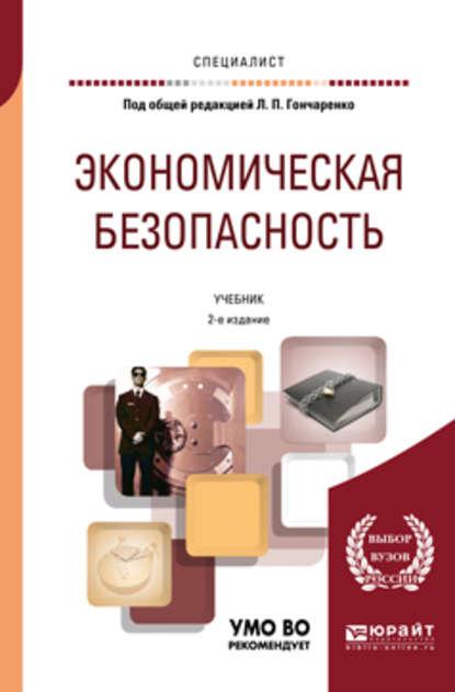 Обложка «Экономическая безопасность 2-е изд., пер. и доп. Учебник для вузов»