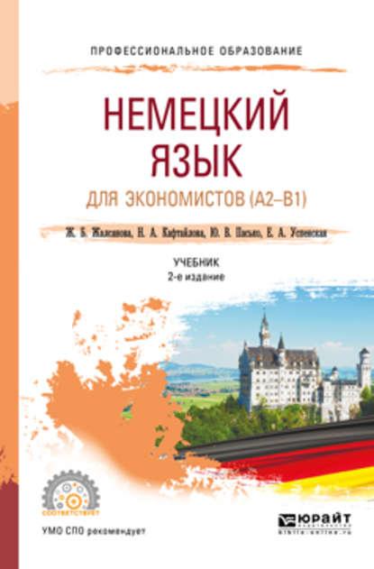 Обложка «Немецкий язык для экономистов (a2-b1) 2-е изд. Учебник для СПО»