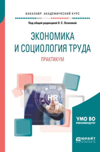 Обложка «Экономика и социология труда. Практикум. Учебное пособие для академического бакалавриата»