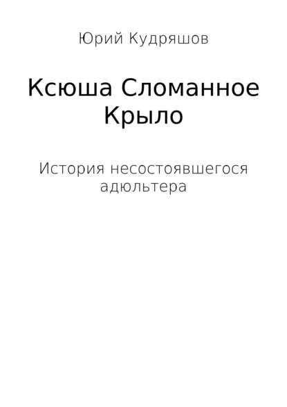 Обложка «Ксюша Сломанное Крыло»