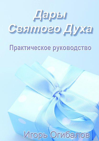 Обложка «Дары Святого Духа. Практическое руководство»