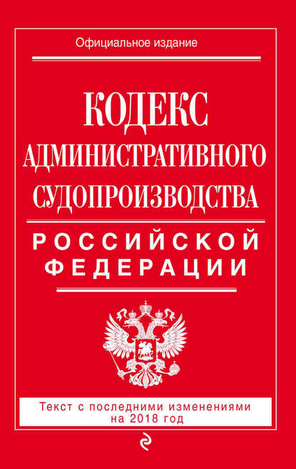 Обложка «Кодекс административного судопроизводства РФ. Текст с последними изменениями на 2018 год»