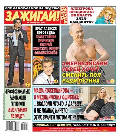 Обложка «Желтая Газета. Зажигай! 05-2018»