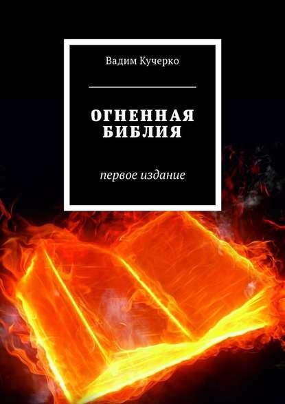 Обложка «Огненная библия. Первое издание»