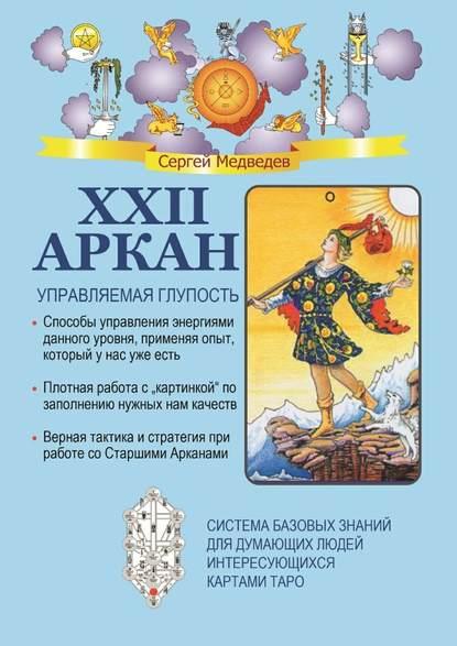Обложка «XXII Аркан. Управляемая глупость»