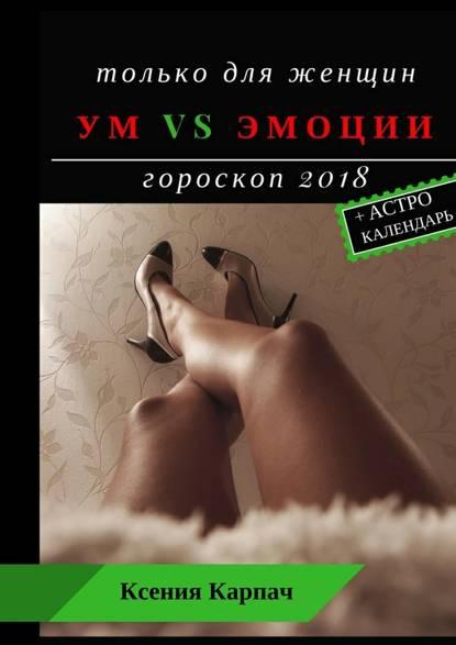 Обложка «Только для женщин. Ум vs эмоции. Гороскоп 2018»