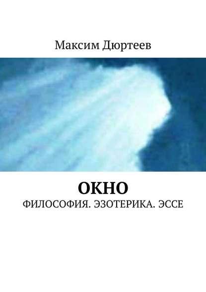 Обложка «Окно. Философия. Эзотерика. Эссе»