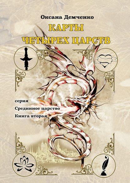 Обложка «Карты четырех царств. Серия «Срединное царство». Книга вторая»