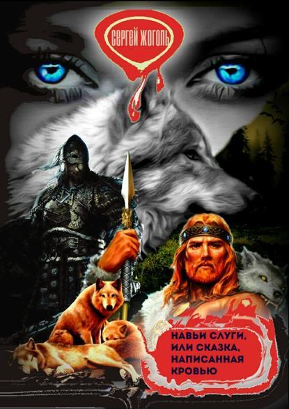 Обложка «Навьи слуги, или Сказка, написанная кровью. Славянское фэнтези»