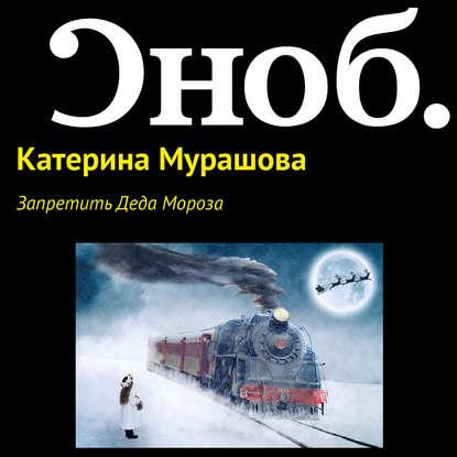 Обложка «Запретить Деда Мороза»