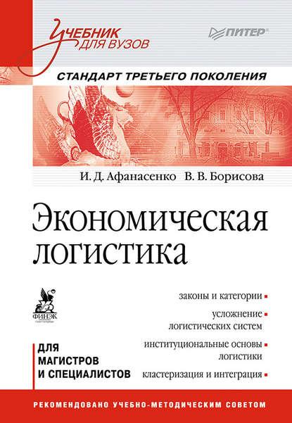Обложка «Экономическая логистика. Учебник для вузов»