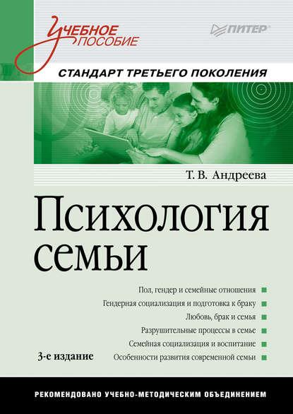 Обложка «Психология семьи. Учебное пособие»