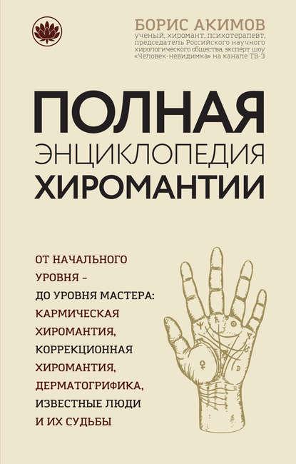 Обложка «Полная энциклопедия хиромантии»