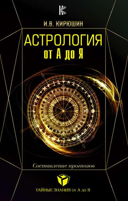 Обложка «Астрология от А до Я. Составление прогнозов»