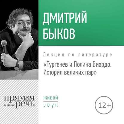 Обложка «Лекция «Тургенев и Полина Виардо. История великих пар»»