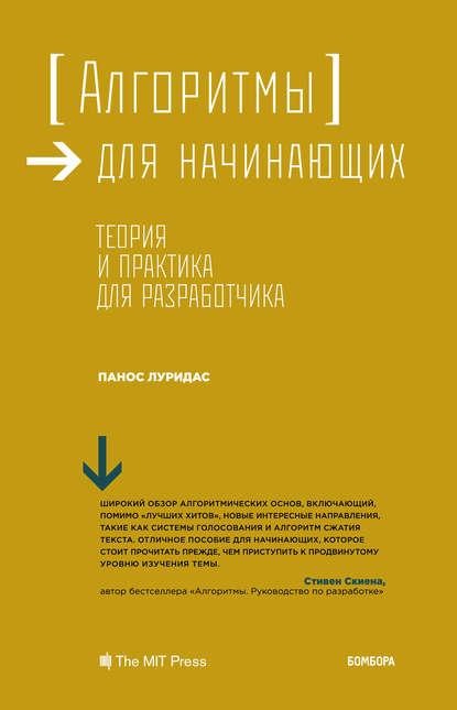 Обложка «Алгоритмы для начинающих. Теория и практика для разработчика»