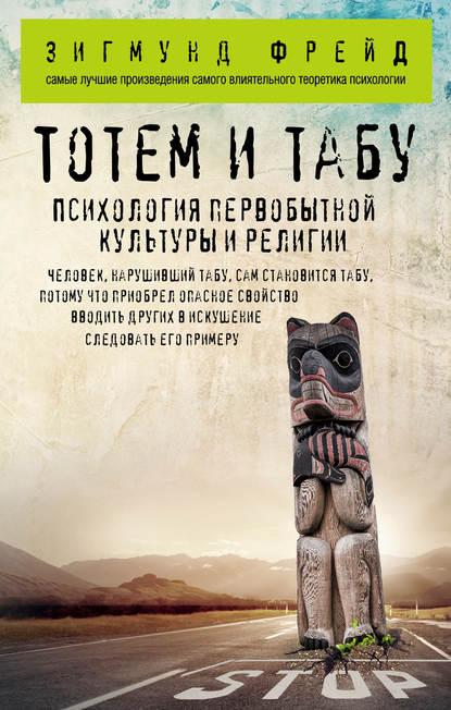 Обложка «Тотем и табу. Психология первобытной культуры и религии»