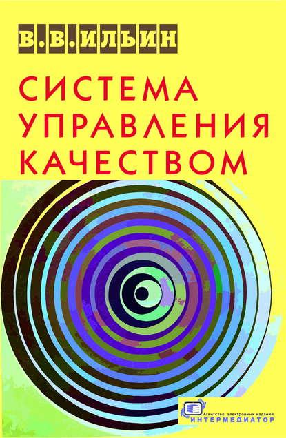 Обложка «Система управления качеством. Российский опыт»