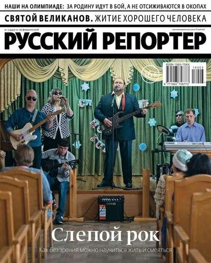 Обложка «Русский Репортер 03-2018»