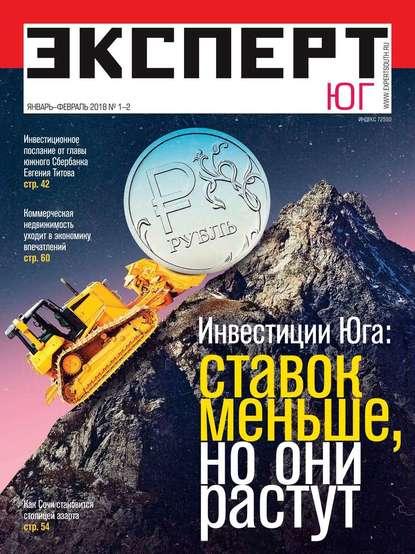 Обложка «Эксперт Юг 01-02-2018»