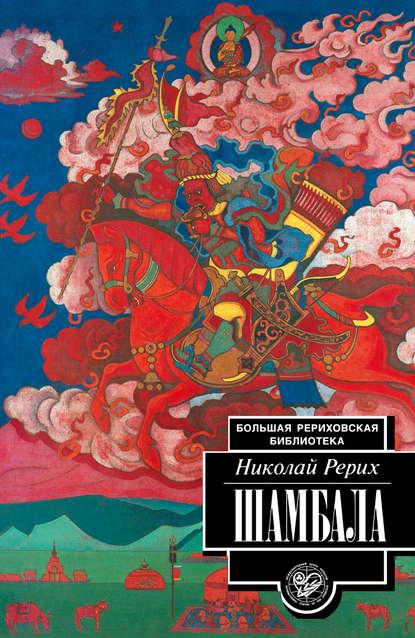 Обложка «Шамбала»