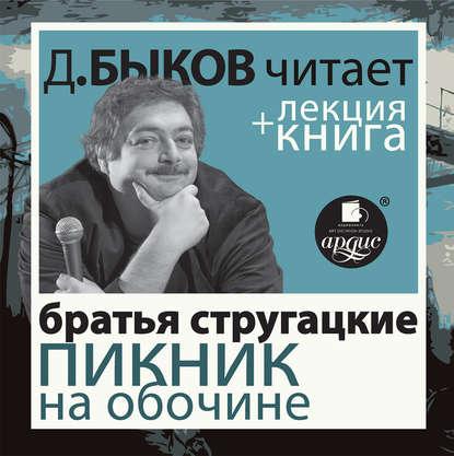 Обложка «Пикник на обочине + лекция Дмитрия Быкова»