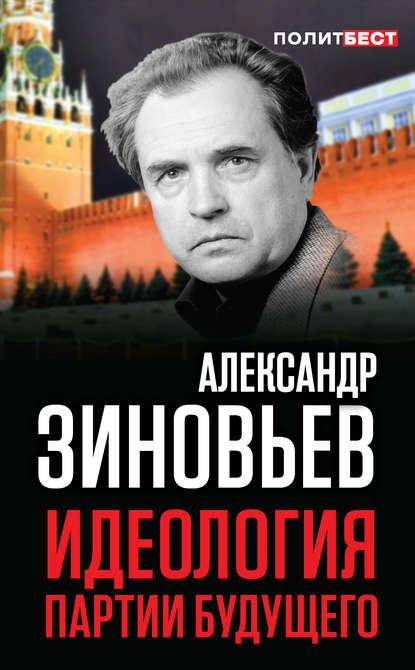Обложка «Идеология партии будущего»