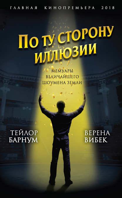 Обложка «По ту сторону иллюзии. Мемуары величайшего шоумена Земли»